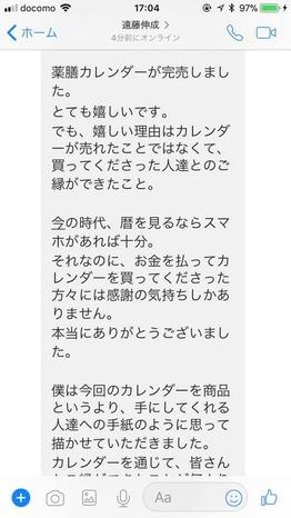 豆蔵さん完売お礼_1