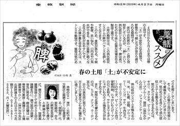 200427_sankei