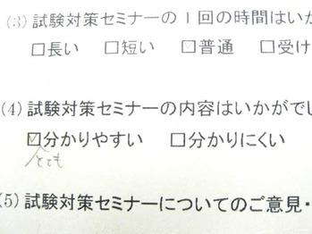 薬膳インストラクター_9