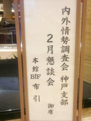 内外情勢調査会神戸支部・2月懇談会