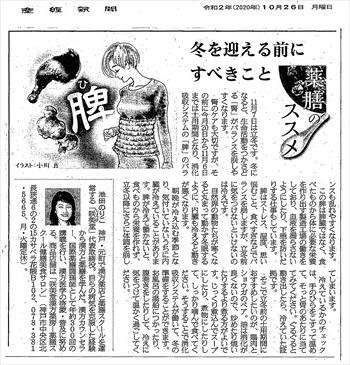 産経新聞薬膳のススメ「冬を迎える前にすべきこと」