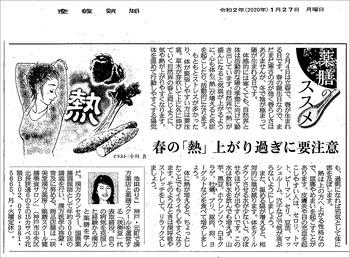 200127_sankei