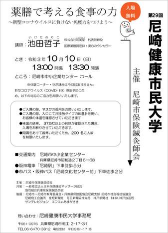 尼崎健康市民大学薬膳講演会
