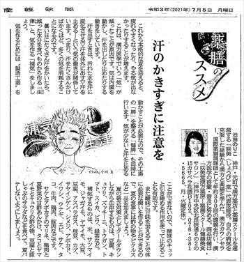 210705_sankei