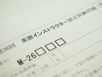 薬膳インストラクター_2