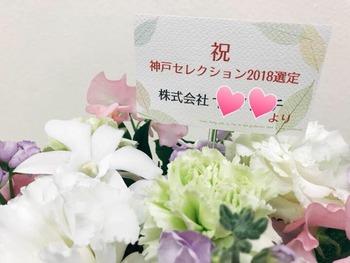神戸セレクション_10