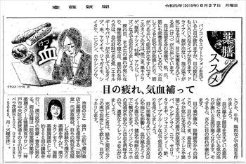190527_sankei