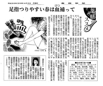産経新聞薬膳のススメ