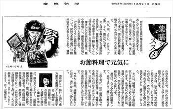 201221_sankei