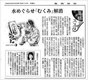 180514_sankei