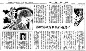 190225_sankei