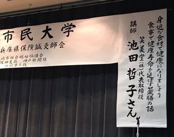 尼崎健康市民大学講演