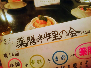 元町薬膳料理の会