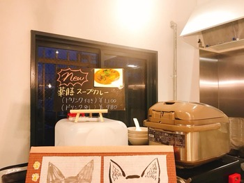 い草食堂の薬膳スープカレー