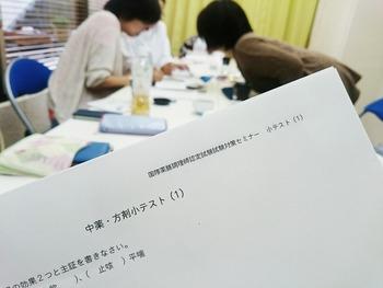 国際薬膳調理師試験対策セミナー