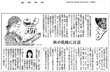 200928_sankei