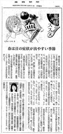産経新聞連載「薬膳のススメ」春は目の症状が出やすい季節