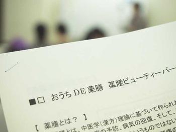 薬膳ビューティーバー_1