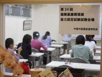 國際薬膳師試験_5