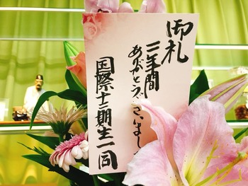 国際12期生からのお祝いのお花_2
