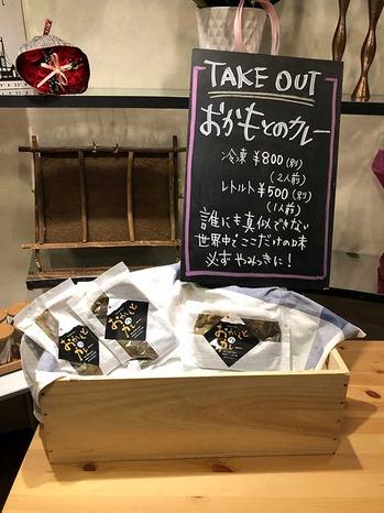okamotonocurry_01