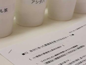 薬膳茶セミナー_1