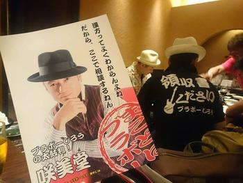 日本一縁起のいい歌手ブラボーしろうさんから太鼓判