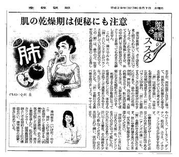 産経新聞「薬膳のススメ」肌の乾燥期は便秘にも注意
