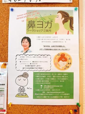 ヨガと薬膳_4