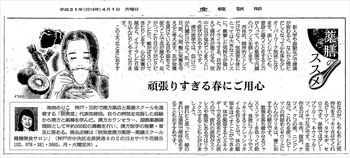 190401_sankei