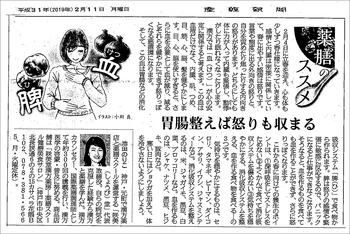 190211_sankei