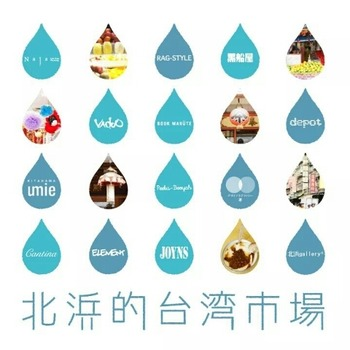 北浜的台湾市場〜秋のうるおし薬膳、町家の室礼と共に