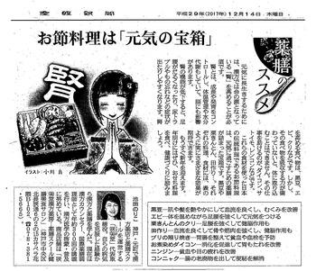 お節料理は「元気の宝箱」|産経新聞連載「薬膳のススメ」