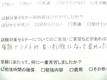 薬膳インストラクター_10