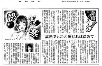 200113_sankei