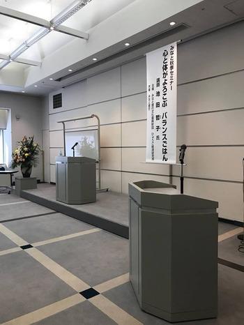 みなと秋季セミナー講演会_4