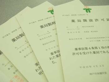 0808_神戸市認可_1