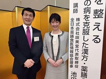 16602761_127233内外情勢調査会神戸支部・2月懇談会