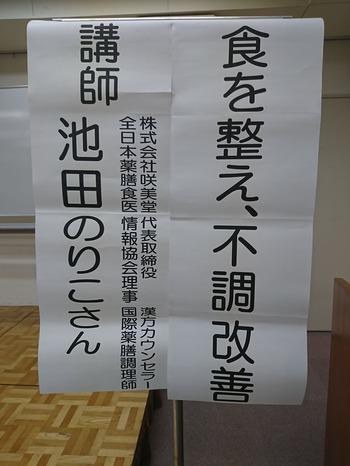 あすてっぷ神戸講演_2