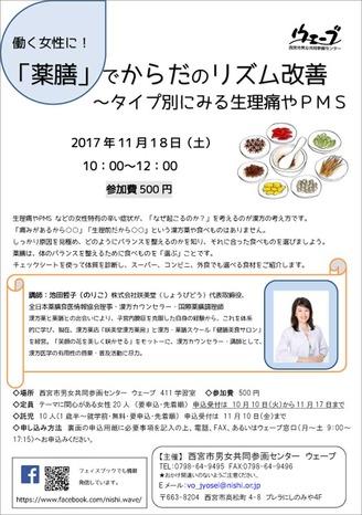 生理痛とPMSの薬膳セミナー