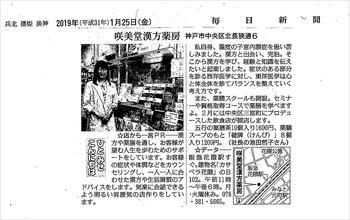 190125_mainichi_2