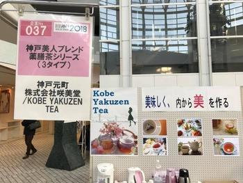 神戸セレクション_9