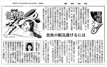 190429_sankei