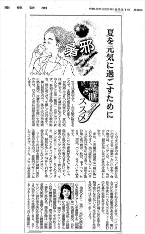 210621_sankei