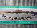 1994故宮博物院門票