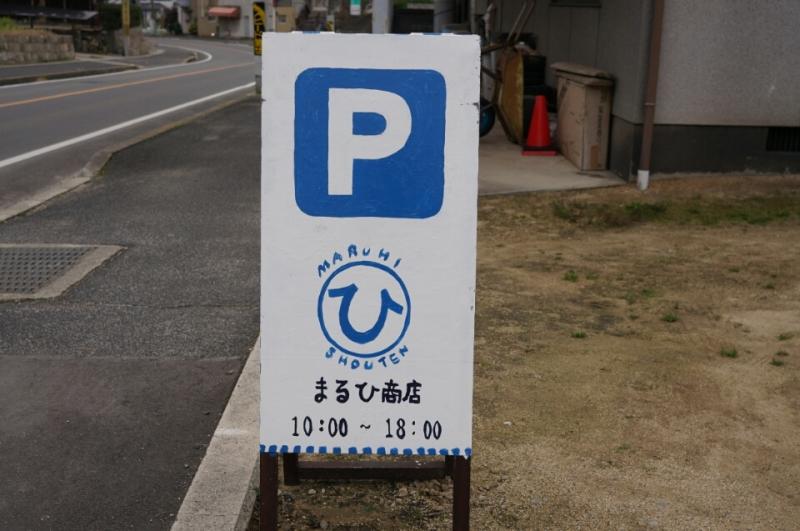 尾道さんぽ⑤向島編~まるひ商店~