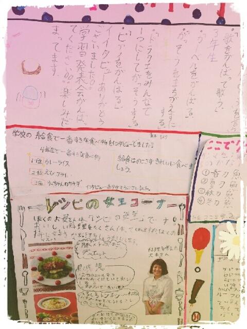 クラス新聞