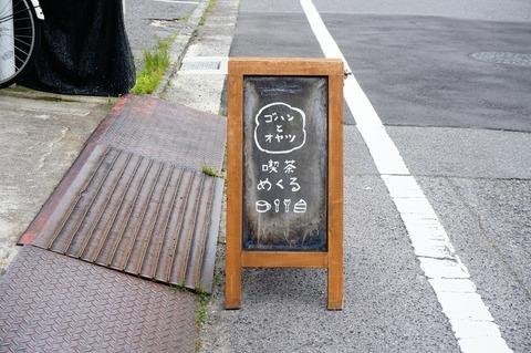 広島カフェさんぽ「喫茶めくる」へ