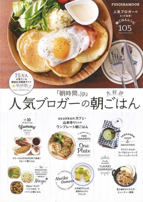 「朝時間.jp人気ブロガーの大好評朝ごはん」予約開始です♪