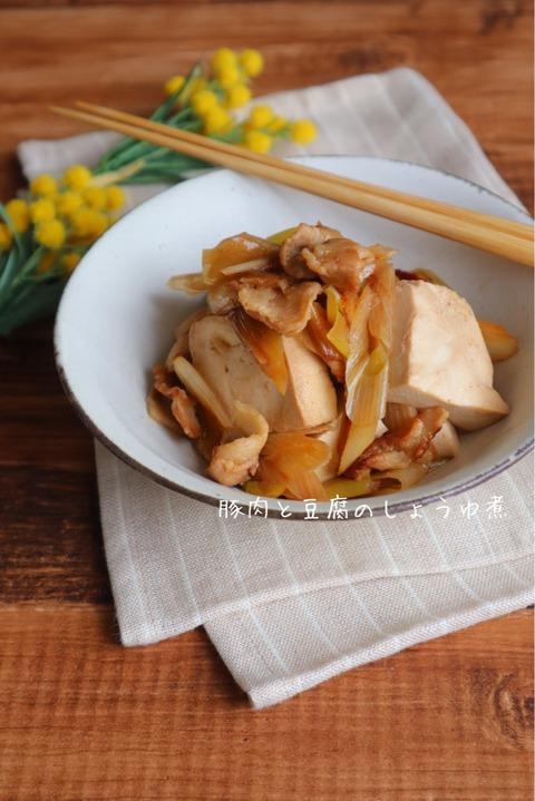 ささっと1品!♪豚肉と豆腐のしょう油煮